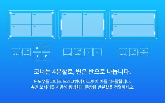 마그넷은 한국어를 지원하고, 단축키로 간편하게 사용할 수 있습니다.