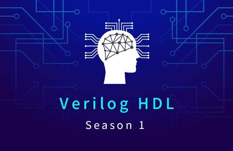 설계독학맛비's 실전 Verilog HDL Season 1 (Clock 부터 Internal Memory까지)