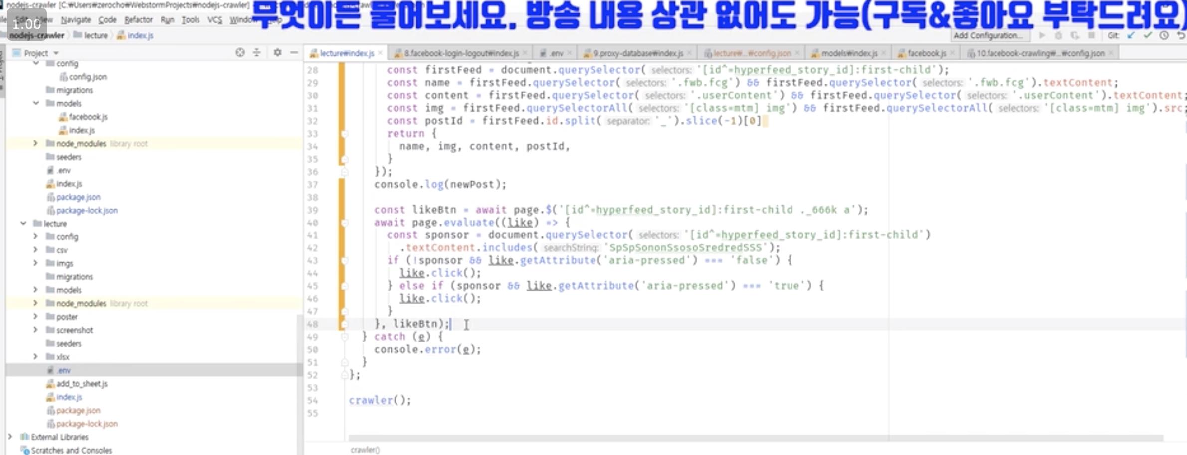 인프런 - Node js로 웹 크롤링하기