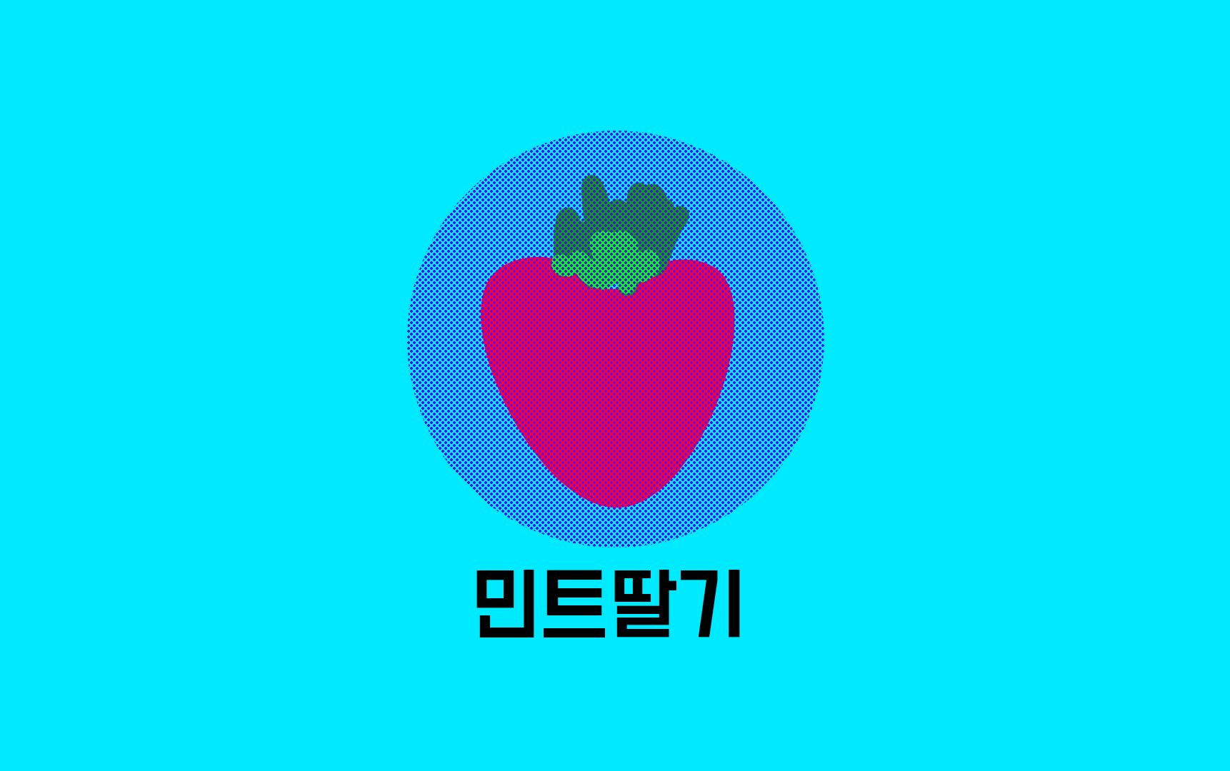 민트딸기의 프로필 이미지