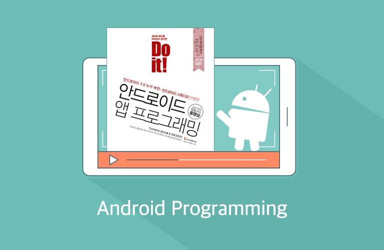 2018doit-android.jpg