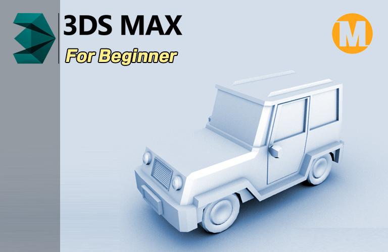3DS MAX 입문강좌 (입문부터 자동차 예제까지)
