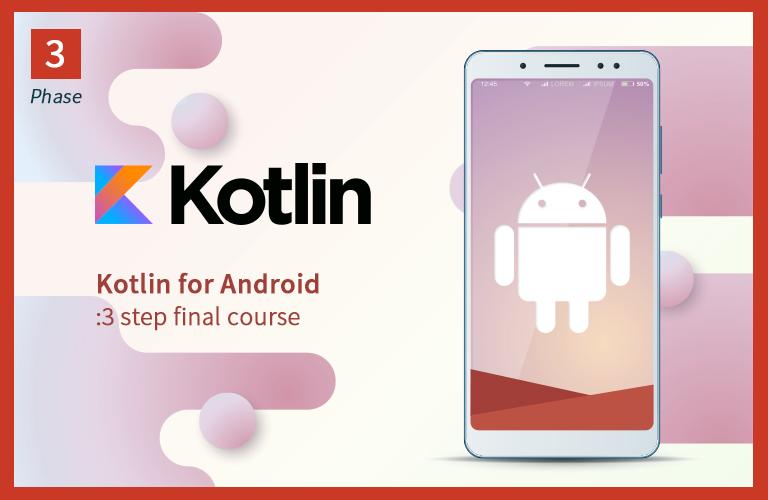 코틀린 기반 안드로이드 앱개발 고급 3단계