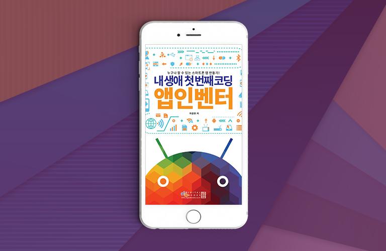 '내 생애 첫번째 코딩 앱인벤터' 저자에게 배우는 App Inventor