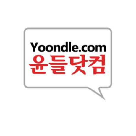 윤들닷컴의 썸네일