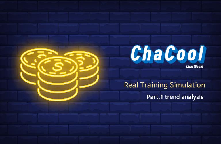 chacool_trading1.jpg