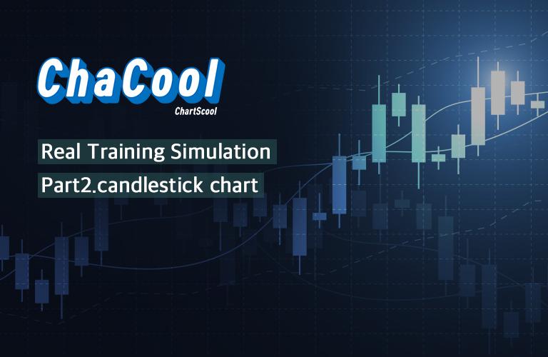 chacool_trading2.jpg