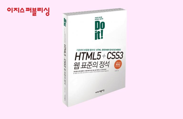 Doit! HTML5 + CSS3 웹 표준의 정석 (전면 개정 1판-2019)