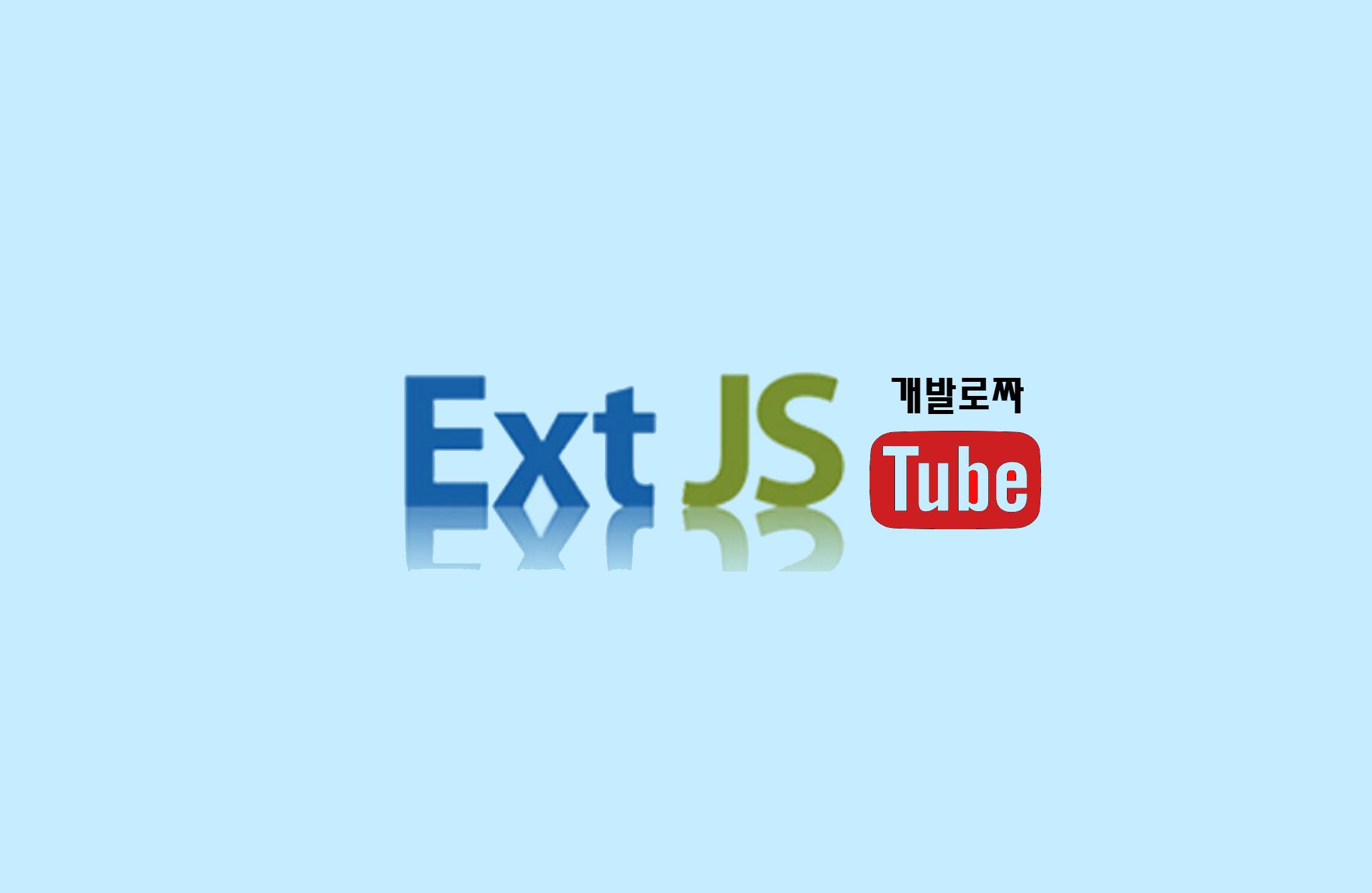 Sencha ExtJS 6 로 웹 어플리케이션 만들기- 실전/응용편