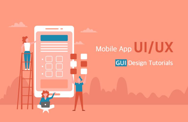 모바일 앱 UX/UI 설계 및 디자인 실무