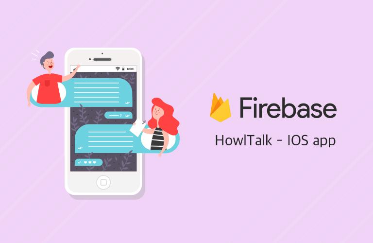 Firebase 서버를 통한 IOS앱 HowlTalk 만들기