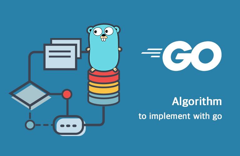 GO로 구현해보는 알고리즘