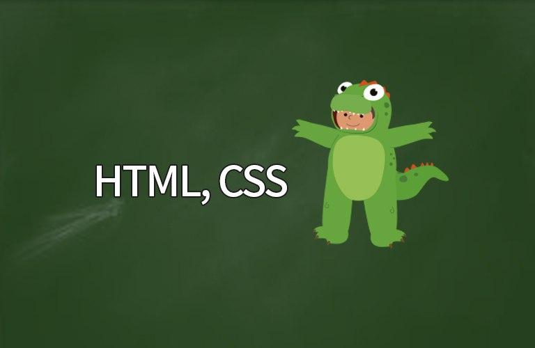 HTML,CSS 개발을 위한 핵심 가이드