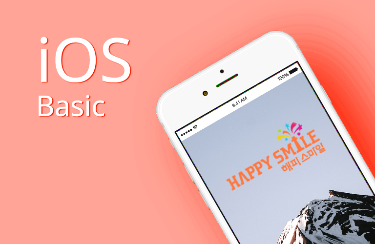 아이폰 앱 개발(Swift4 & iOS11) 입문 2편
