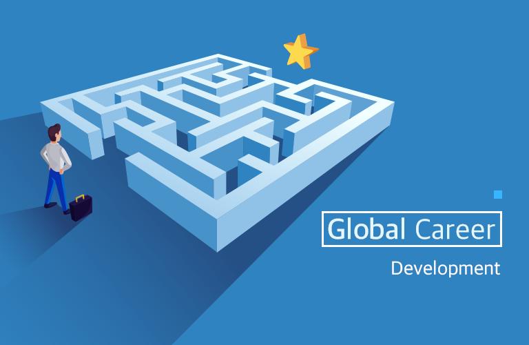 국내파들의 글로벌 커리어 개발