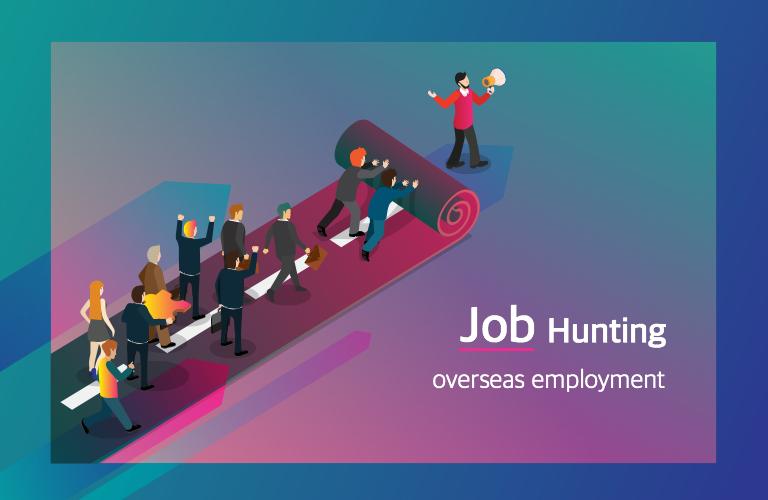 해외 / 외국계 Job Hunting - 게임의 법칙