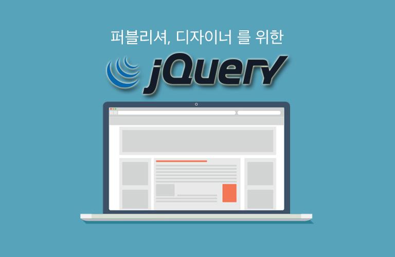 퍼블리셔, 신입 프론트 개발자를 위한 실무에서 써먹는 실전 jQuery 설명서