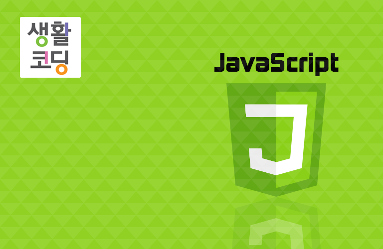 자바스크립트 언어 기본 - javascript