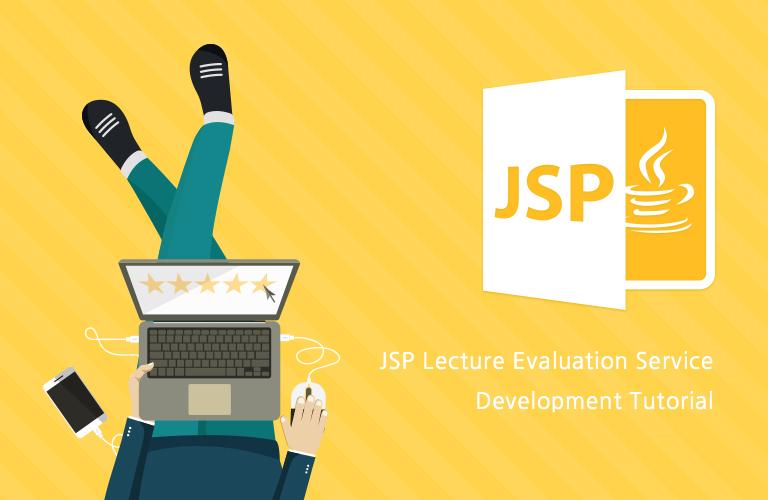 JSP 강의평가 웹 사이트 개발하기