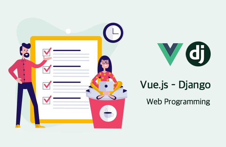 Vue.js - Django 연동 웹 프로그래밍