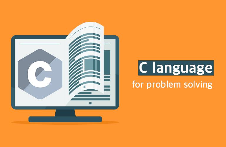 문제로 배우는 C언어