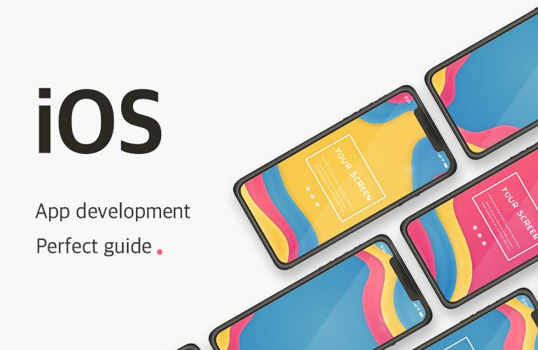 iOS12 앱 개발 퍼펙트 가이드