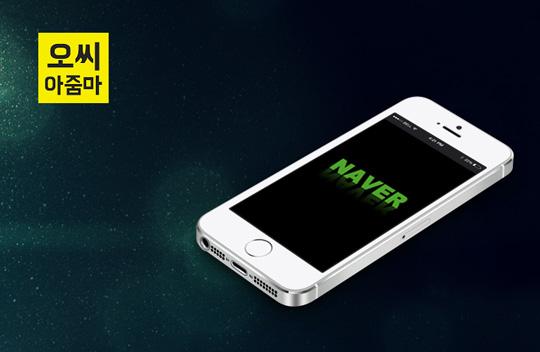 mobile_naver2.jpg