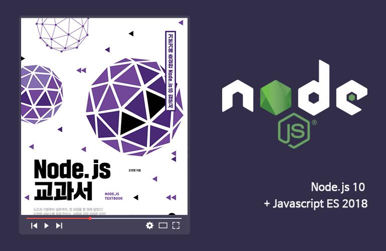 Node.js 교과서 - 기본부터 프로젝트 실습까지