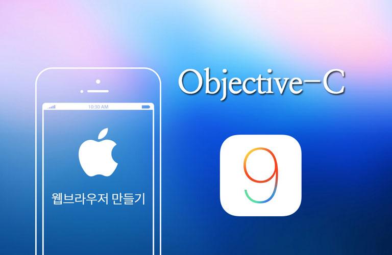 Objective-C 를 이용해 iOS9 아이폰 웹브라우저 만들기