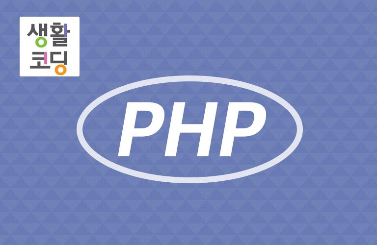 생활코딩 - PHP 기본 A 부터 Z 까지
