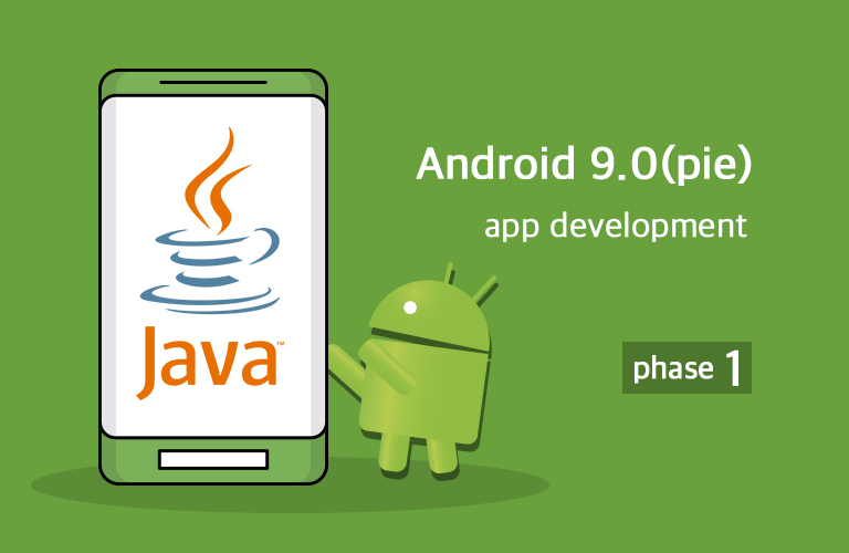 Java 기반 Android 9.0(pie) App 개발 기본 1단계
