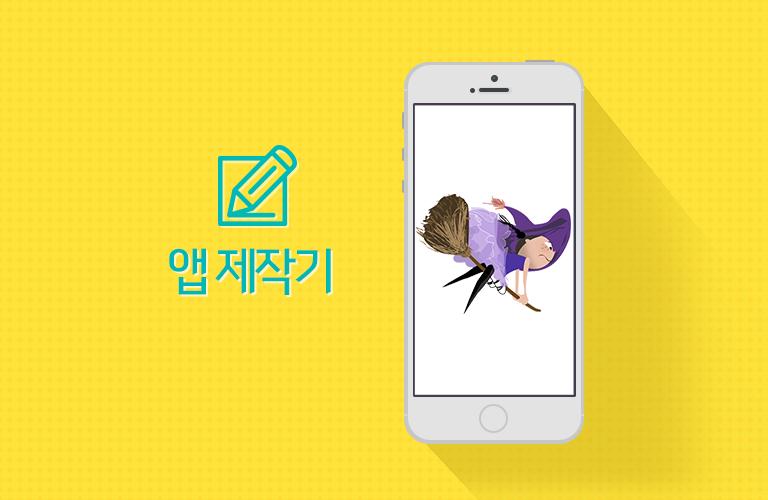 아이폰 앱 제작기 – 원트소프트 꼬마마녀 샐리