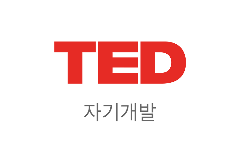 TED – 자기개발
