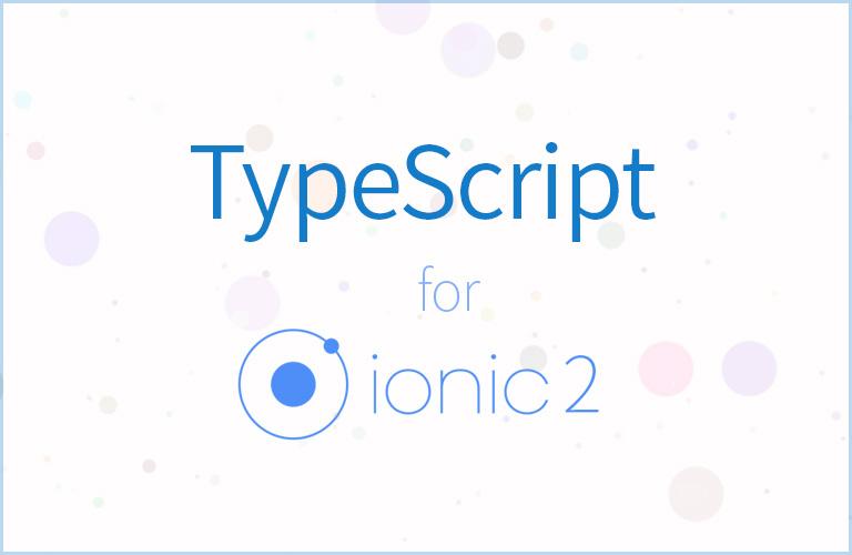 아이오닉(ionic2) 개발을 위한 타입스크립트 기본