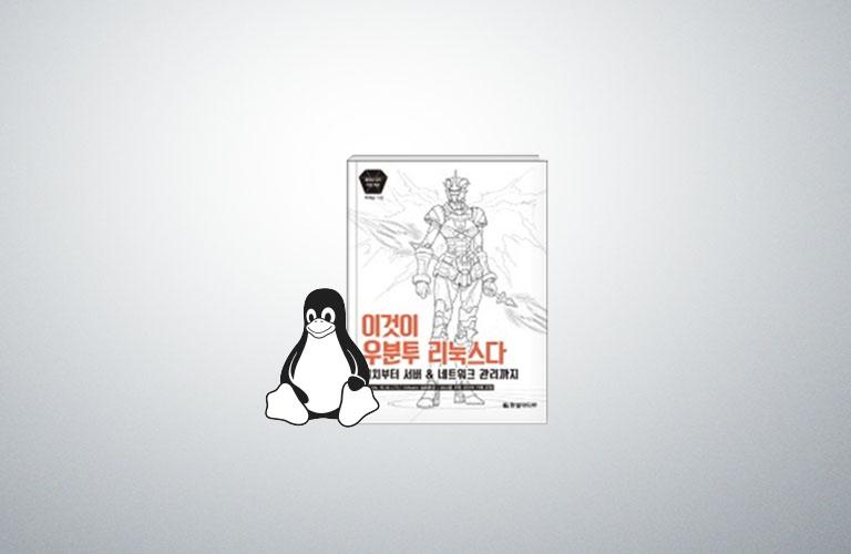 이것이 우분투 리눅스다