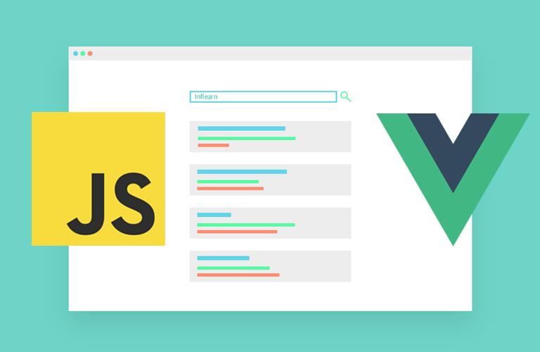 실습 UI 개발로 배워보는 순수 javascript 와 VueJS 개발