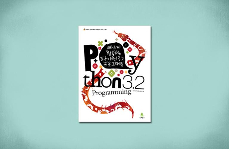 빠르게 활용 가능한 파이썬 3.2 프로그래밍
