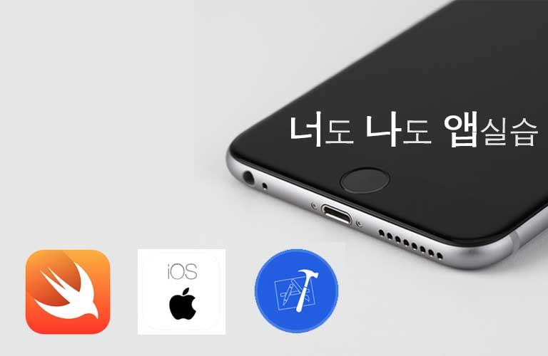 같이하는 아이폰 앱 만들기 실습 - 자물쇠게임, 플래피버드 만들기